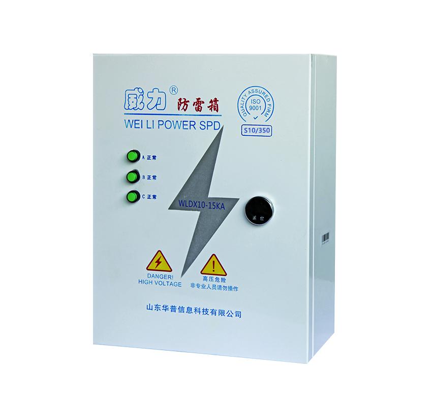 一级箱式电源电涌保护器