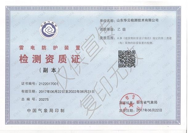雷电防护装置betway必威手机用户端体育资质证(副本)