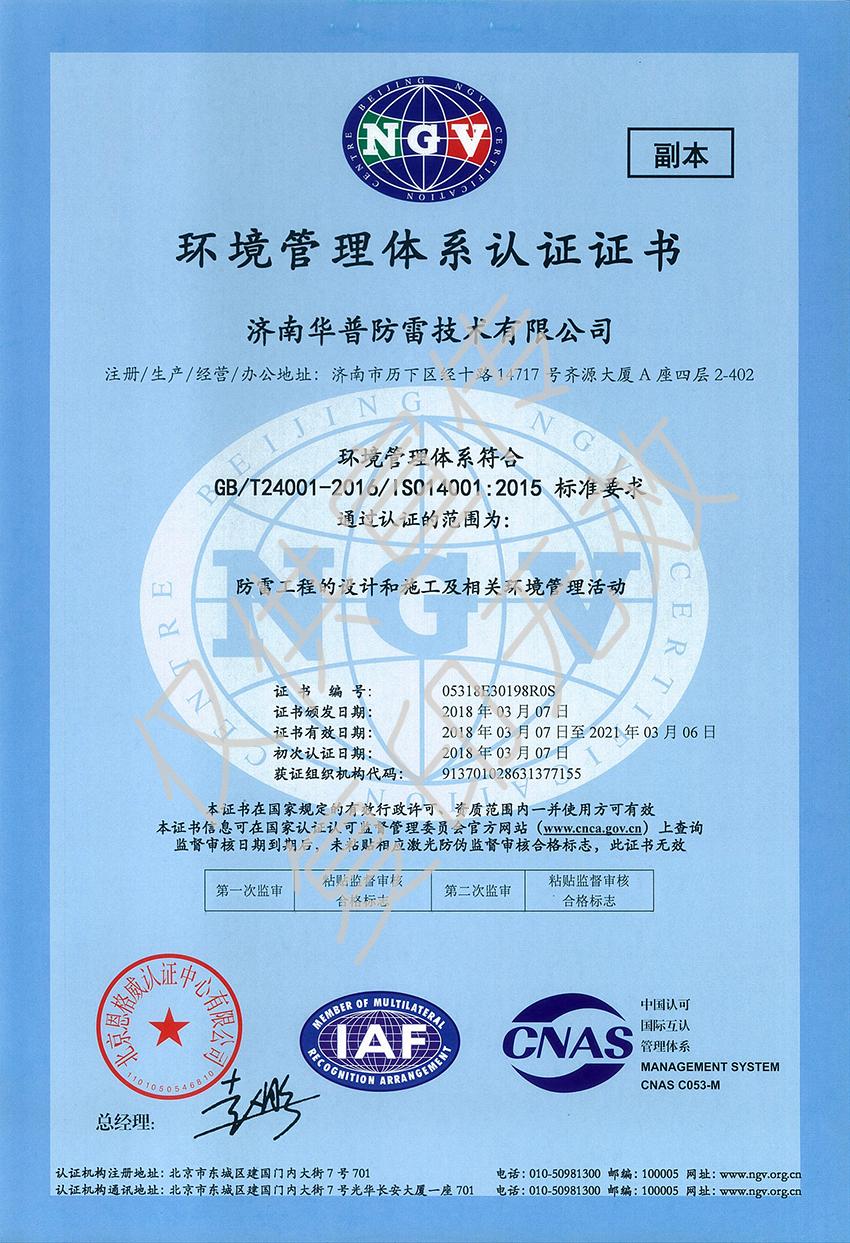环境管理体系认证证书(副本)