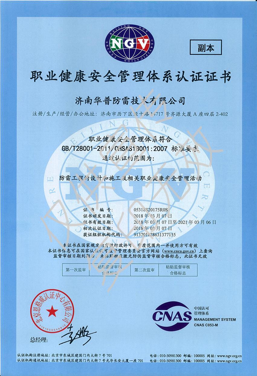 职业健康安全管理体系认证证书(副本)