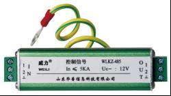 控制信号电涌雷电竞首页WLKZ-485
