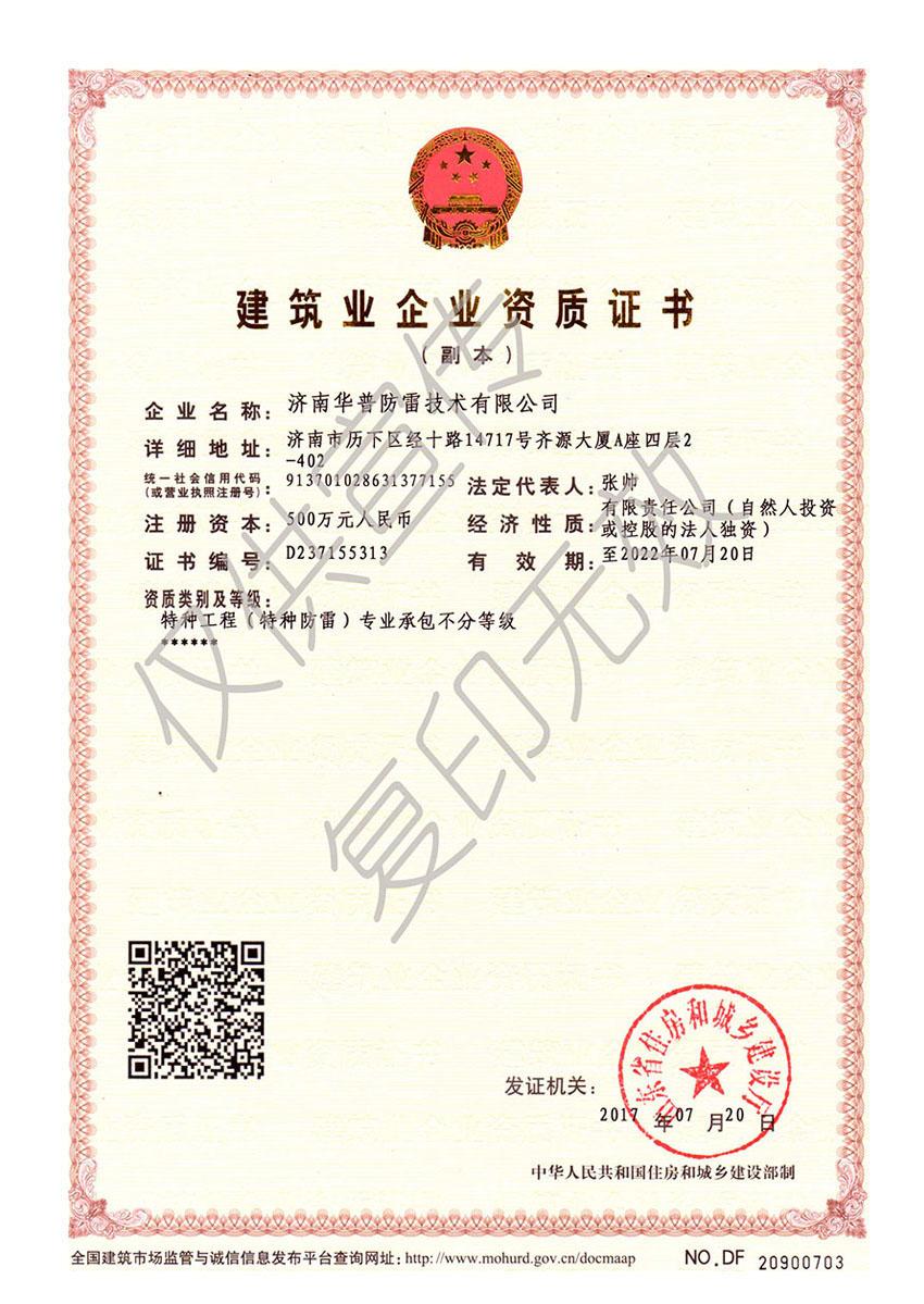 5特种工程(特种雷电竞app)资质证书